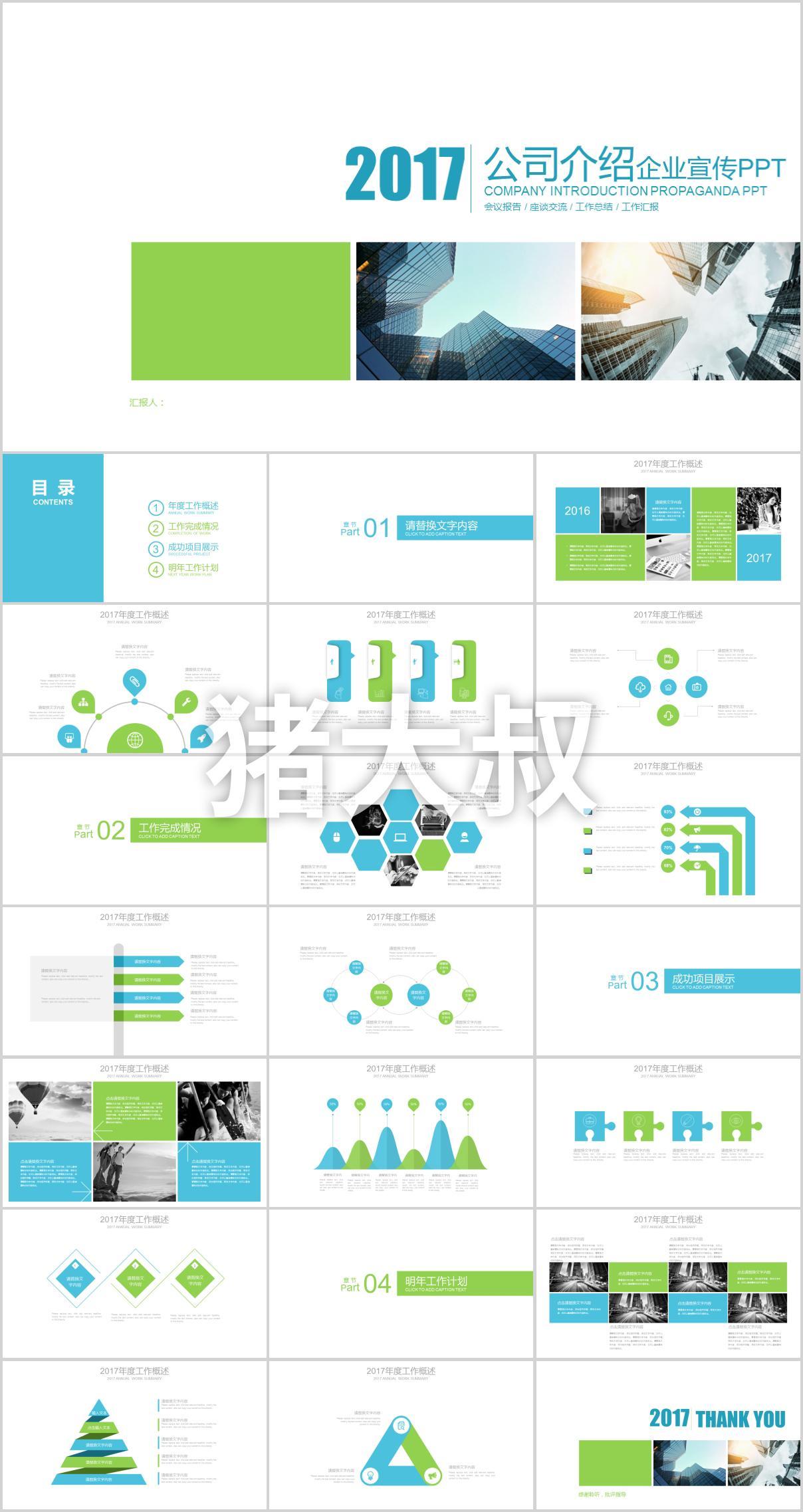 商务风格绿色PPT模板