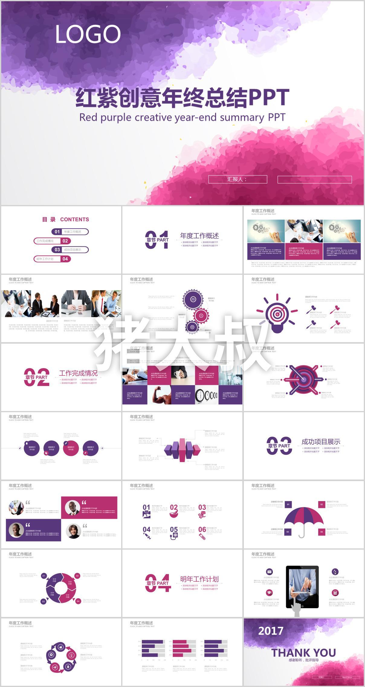 商务风格紫色PPT模板