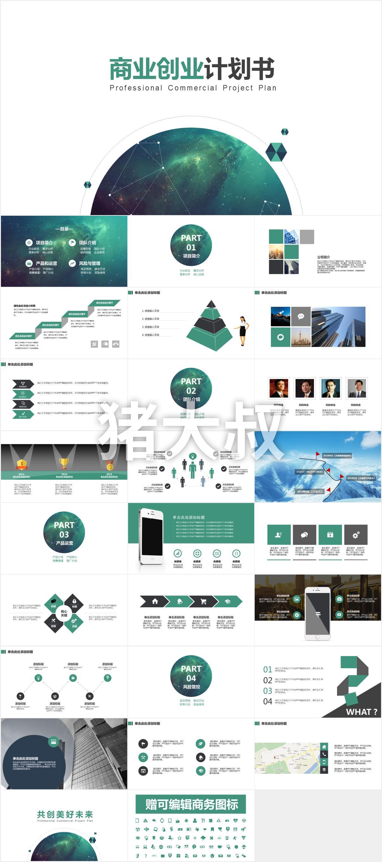 商业计划绿色PPT模板
