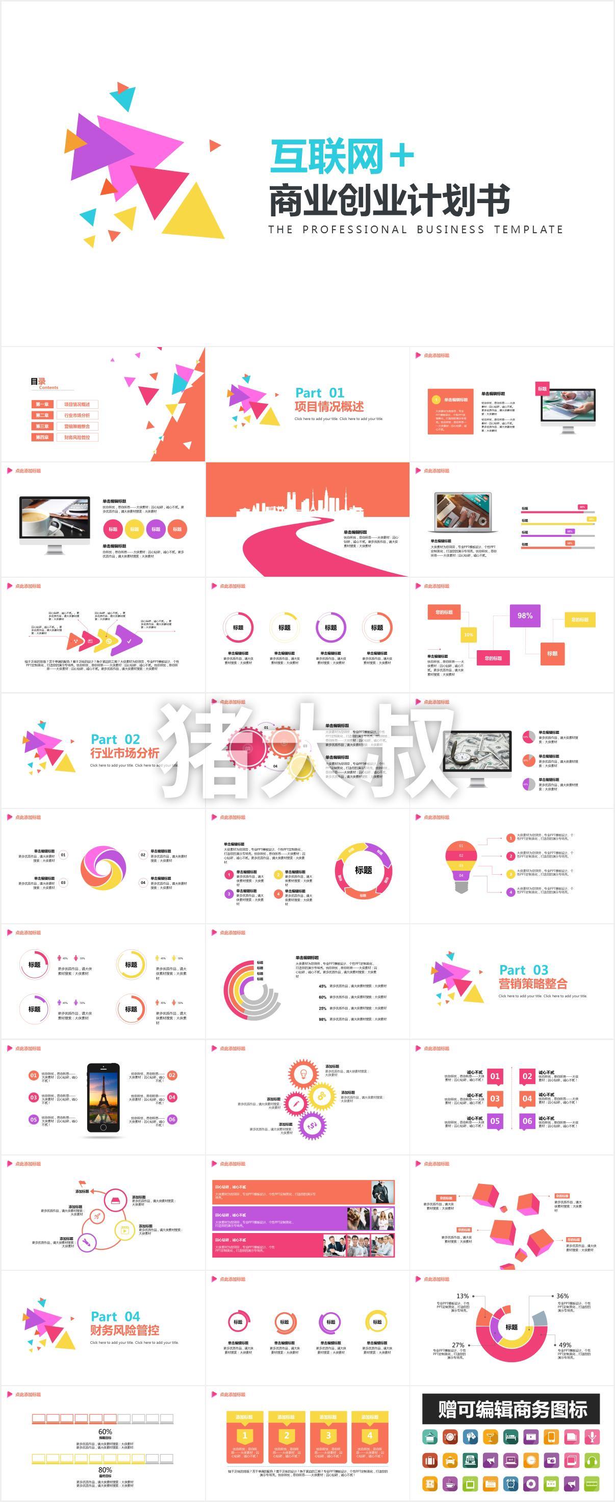 互联网+商业计划书PPT模板