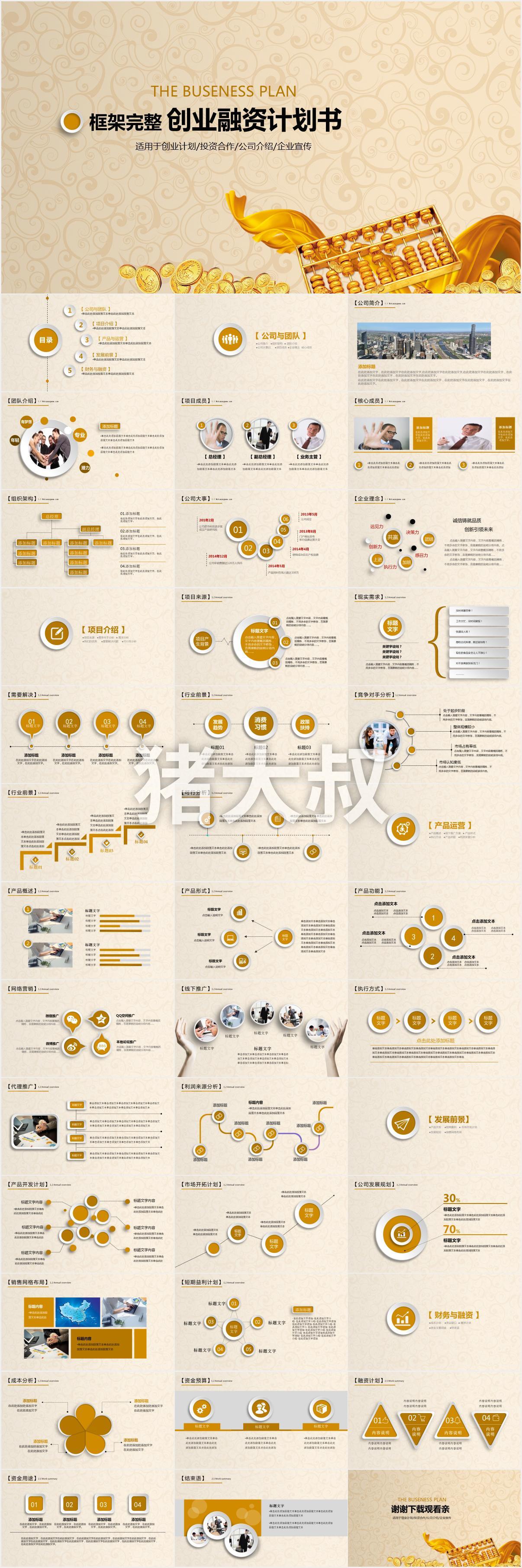 创业融资计划书PPT模板下载