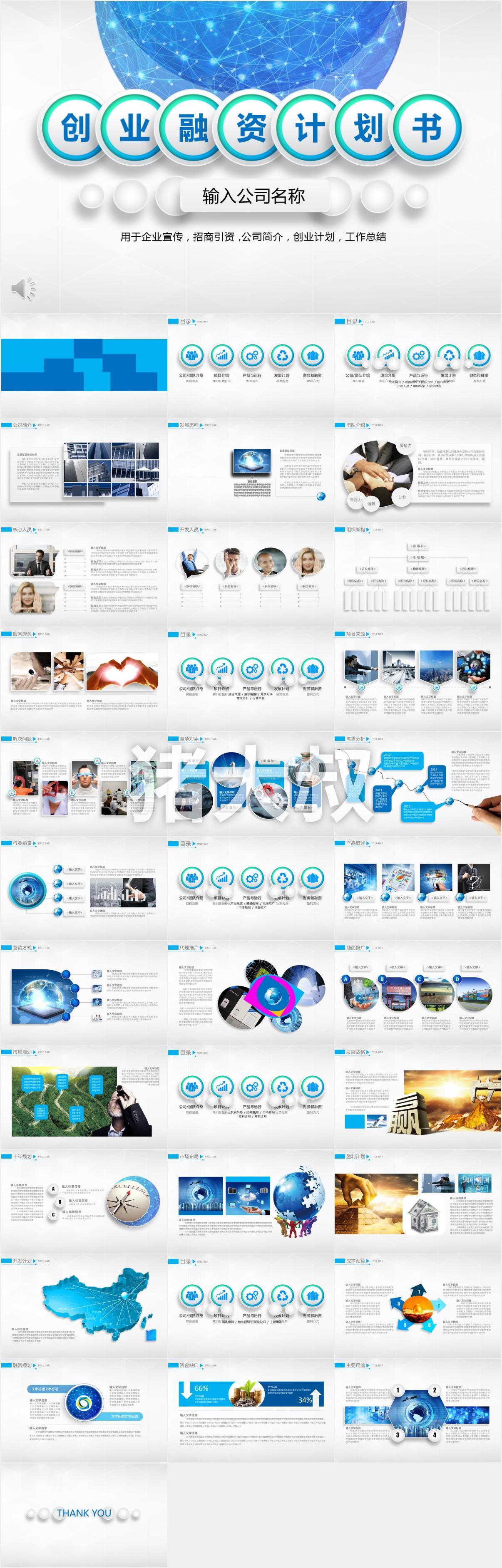 创业融资计划书蓝色PPT模板下载
