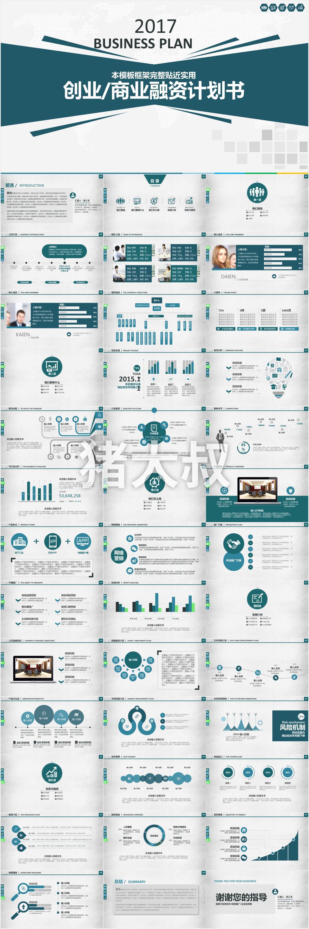 创业路演绿色PPT模板下载