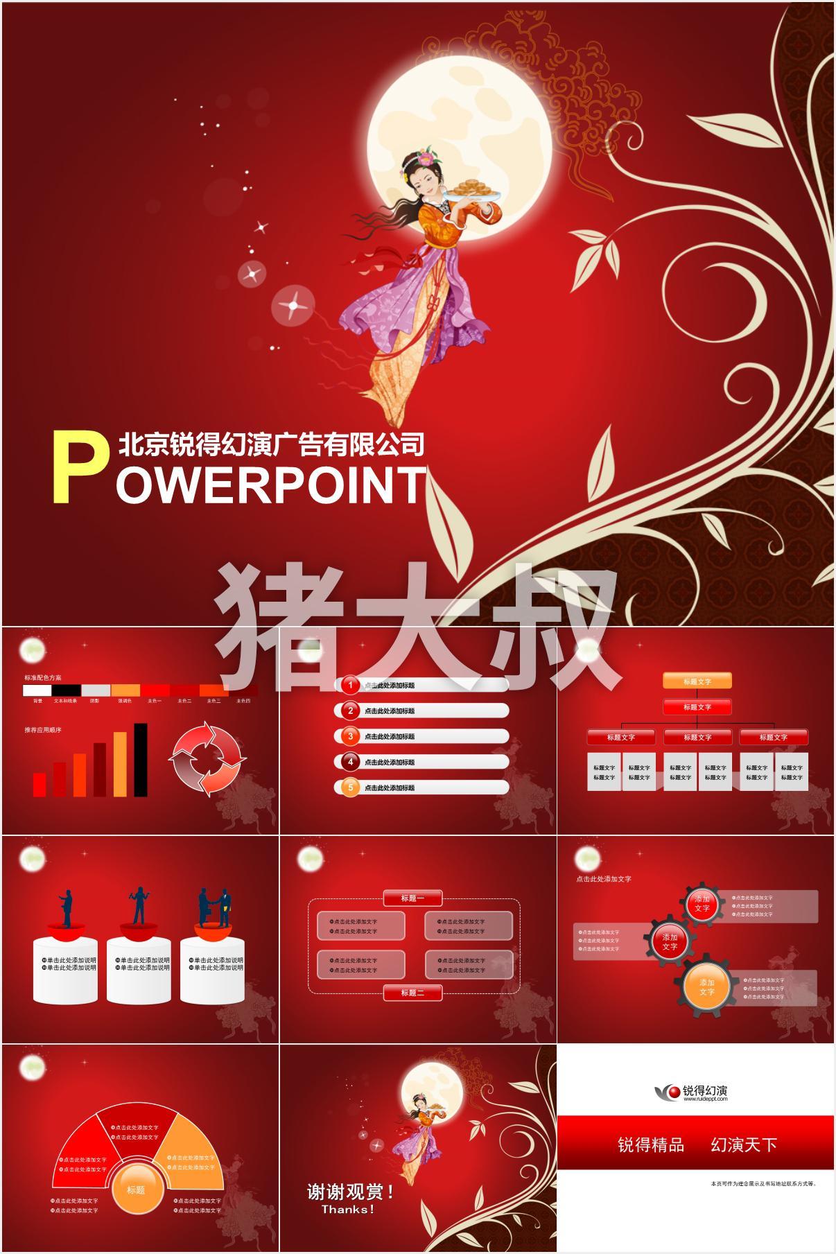 中国特色节日庆典PPT模板下载