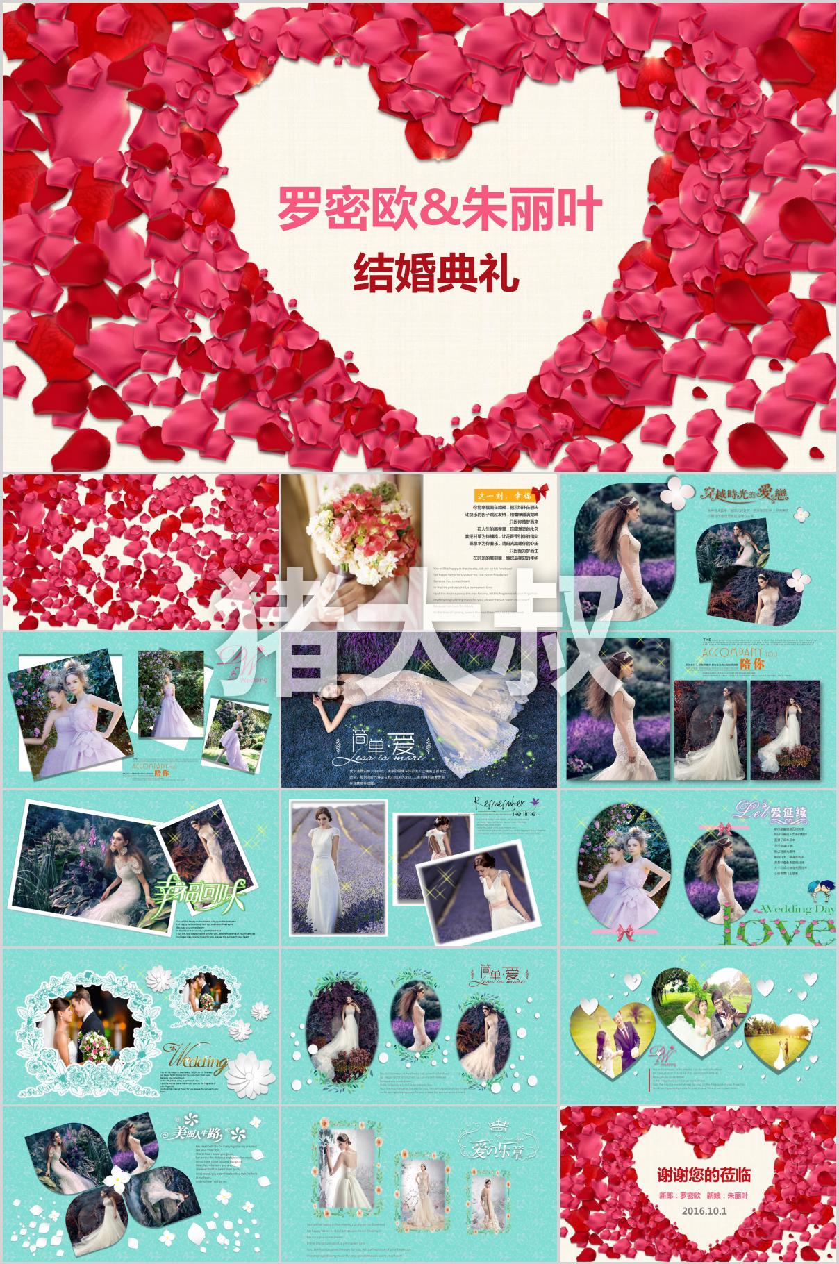 结婚典礼PPT模板下载