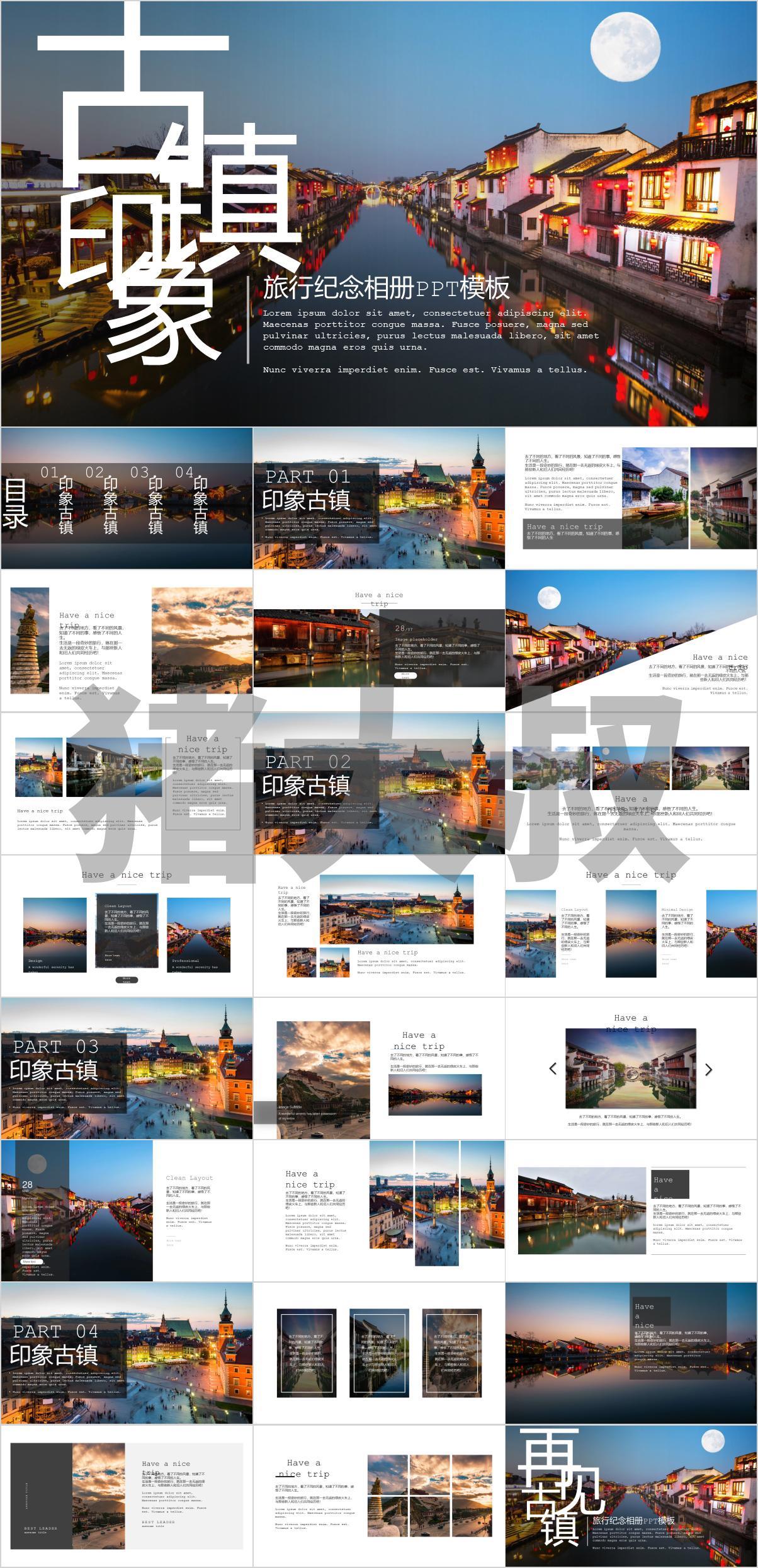 旅行纪念相册PPT模板下载